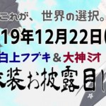 【白上フブキ・大神ミオ】フブミオの新衣装公開が22日に決定!!公開はそれぞれのチャンネルで実施!【ホロライブ】