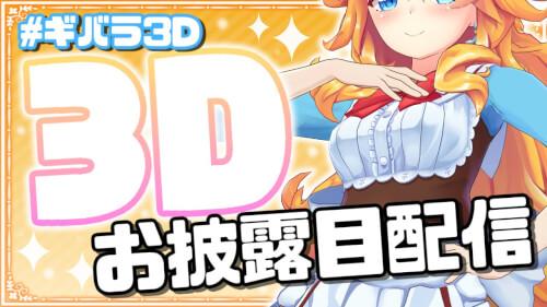 【御伽原江良】ギバラの3Dモデル公開が決定!!8日21時から配信開始!!【にじさんじ】