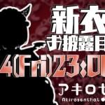 【アキ・ローゼンタール】アキちゃんの新衣装が決定!!12月4日お披露目予定!!【ホロライブ】