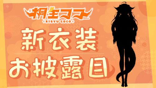 【桐生ココ】会長、突然の新衣装お披露目決定!!23日22時から開始!!【ホロライブ】