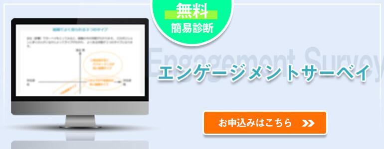 無料簡易診断 エンゲージメントサーベイお申込みはこちら MotifyHR