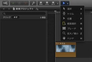 FCPX_Select_Position