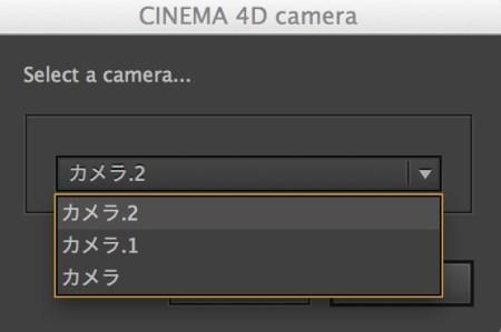 CINEMA 4Dのカメラを選択できる