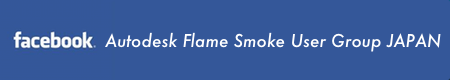 Autodesk Flame Smoke User Group Japan