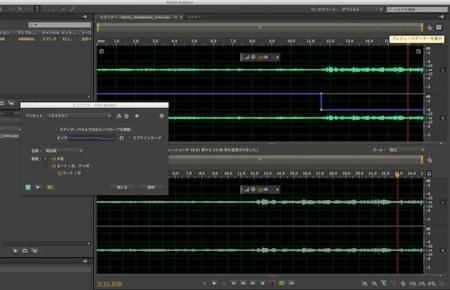 Adobe Audition CC プレビューエディター
