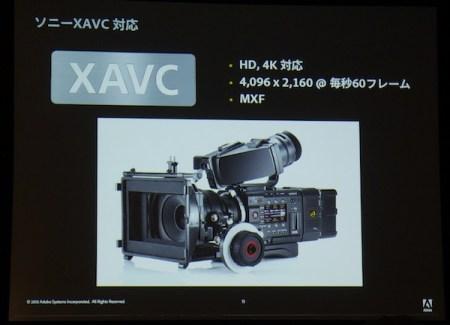 Adobe Premiere Pro CC XAVCに対応。プラグインの必要なし!