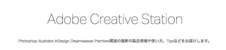 Adobe Creative Station
