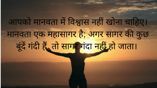 gandhi quotes on life, confidence quotes in hindi, an eye for an eye makes the whole world blind explanation, 5 lines about gandhiji, gandhi quotes on customer,