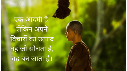 gandhi famous quotes, quotation of gandhi, motivational quote hindi, gandhi customer quote, moral thought in english, speech on 2 october in hindi,