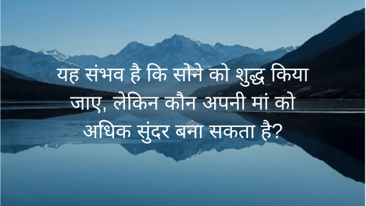 hindi political quotes, quotes on india in hindi, आज का विचार, aaj ka shubh vichar, aaj ke vichar in hindi images, kathan meaning in english, quotes of gandhi gandhi quotes