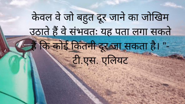 motivational good morning quotes in hindi, funny motivational quotes in hindi, ias motivational quotes in hindi,