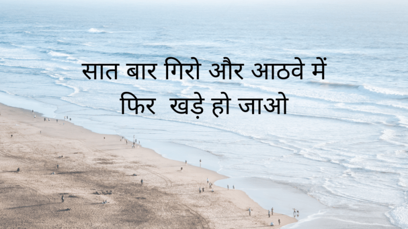 motivational quote in hindi ,life quotes in hindi with image