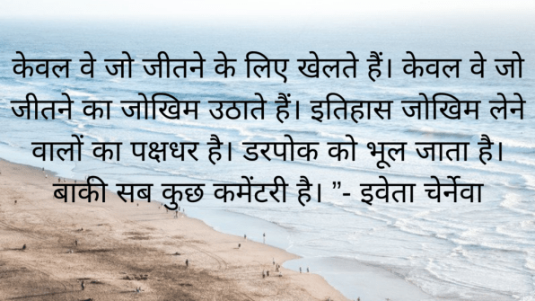 diwali motivational quotes in hindi, inspiring motivational quotes in hindi, motivational quotes in hindi pdf,
