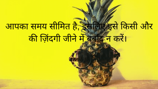 good morning motivational quotes in hindi, business motivational quotes in hindi,