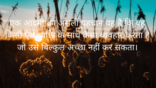 confidence quotes in hindi, couts, crdc, ctis, duniya quotes, education quotes for students in hindi