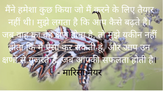 motivational love quotes in hindi, motivational and inspirational quotes in hindi, new motivational quotes in hindi,