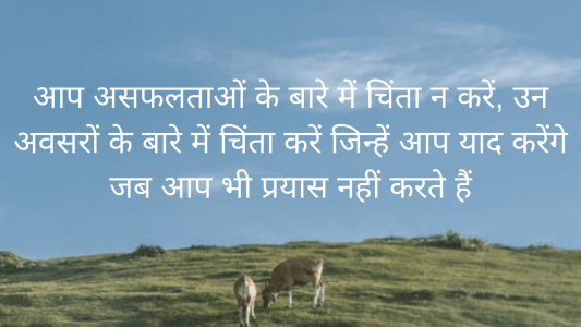 latest motivational quotes in hindi, motivational quotes for students in hindi and english, motivational quotes on life in hindi