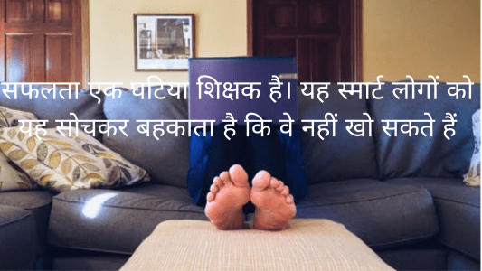 good morning images with motivational quotes in hindi, motivational quotes for girls in hindi, motivational quotes with images in hindi,