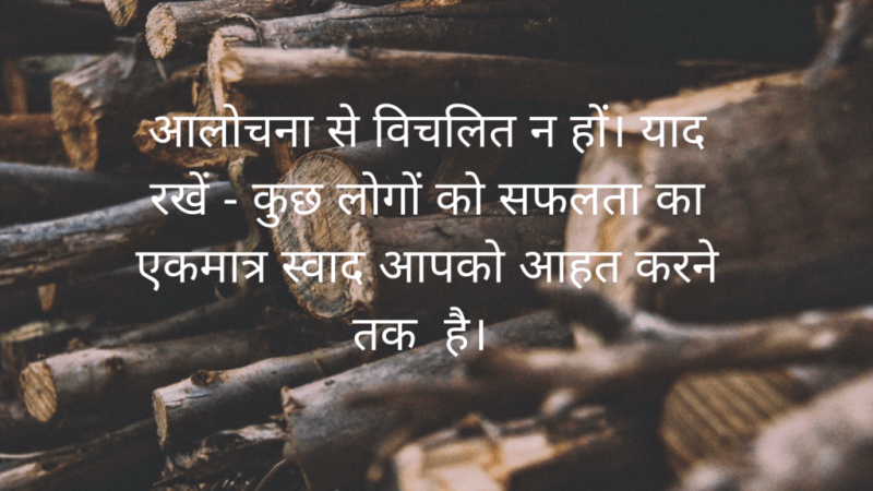 motivational quote in hindi ,aalochana se vichalit na hon. yaad rakhen - kuchh logon ko saphalata ka ekamaatr svaad aap se baahar kaatane ke lie hai.