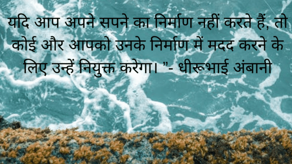 motivational quotes in hindi for life,  motivational quotes for success in hindi, confidence motivational quotes in hindi,