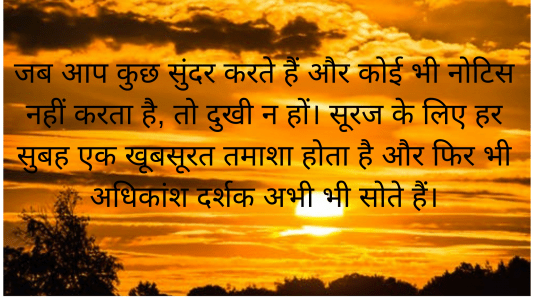 inspirational good morning quotes in hindi,good morning images in hindi,good morning images hindi new