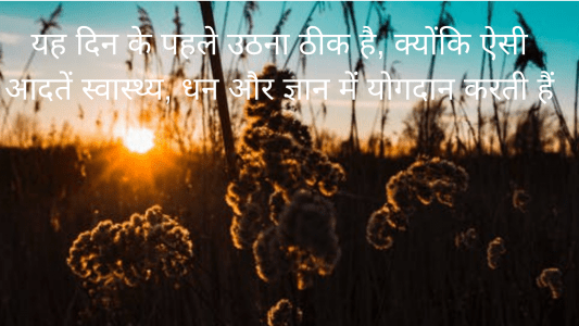 motivational good morning quotes in hindi,good morning images hindi new