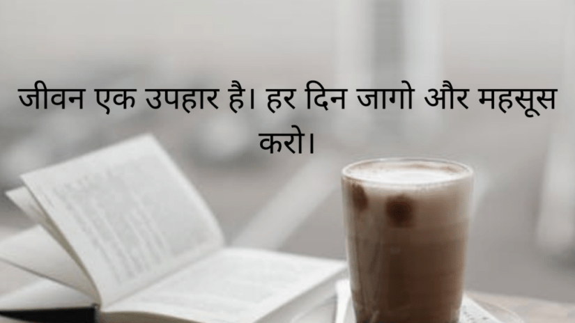 inspirational good morning quotes in hindsad good morning images in hindi, sad good morning quotes, sad good morning wallpaper, sad morning quotes, sad quotes images in hindi, sad quotes in hindi about life, sad suvichar in hindi, sad thought in hindi with images, safar jeevan se bhari (with dialogue), samai images, sambhal news in hindi, sayings in hindi, senti quotes in hindi, share chat good morning in hindi, sharechat good afternoon, sharechat good evening, sharechat good morning suvichar, shayari for good morning in hindi, shayari good morning dost, shayari good morning image, shayari good morning wallpaper, shayari image good morning, shayari in hindi for good morning, shayari in hindi good morning, shayari of good morning in hindi, shayari on good morning in hindi, shok sandesh in hindi for whatsapp, short good morning quotes, shubh din quotes, shubh prabhat hindi, shubh prabhat in hindi font, shubh prabhat quotes, shubh prabhat quotes in hindi, shubh prabhat shayari in hindi, shubh vichar in hindi images, shubh vichar in hindi wallpaper, shuprabhat, slogan on love in hindi, small good morning, small hindi quotes, smile good morning quotes in hindi, smile status for whatsapp in hindi, smile status in hindi, smile world good morning in hindi, sms fb status hindi, sms hindi image, sms image in hindi, sms images hindi, sms in hindi font, sms quotes in hindi, sms with images in hindi, soch new collection, social quotes in hindi, some beautiful quotes in hindi, special day images, special good morning quotes, special morning images, special morning quotes, spiritual good morning messages, spiritual quotes hindi, spiritual quotes in hindi,  sympathy message in hindi, sympathy quotes in hindi, taunting quotes in hindi, taunting status in hindi, theri font, theri quotes images, thodalu in english, thought for status, thought for whatsapp, thought good morning, thought good morning images, thought good morning inspirational quotes, thought good morning quotes, thought msg, thought of good morning, thought of the day in hindi with images, thought wallpaper hindi, thought wallpaper in hindi, thoughtful images in hindi, thoughts for fb status, thoughts for friends in hindi, thoughts good morning, thoughts on god in hindi, thoughts on good morning, time quotes in hindi, today thought in hindi with picture, tumhara dil hamare paas hai, umeed images, umeed quotes, umeed quotes in hindi, ummeed quotes, unique quotes for whatsapp, use and throw images, very best quotes images, very best quotes with images, very funny good morning sms in hindi, vichar in hindi image, wallpaper hindi quotes, wallpaper of good morning, wallpaper quotes hindi, wallpaper quotes in hindi, wallpaper suvichar, wallpaper thought in hindi, wallpaper thoughts hindi, wallpaper with hindi quotes, wallpaper with thoughts in hindi, wallpapers of good thoughts, warning status, warning status for whatsapp, what is good morning in hindi, what is msg in hindi, whatsapp gm, whatsapp gm images, whatsapp good morning image, whatsapp good morning images with quotes, whatsapp good morning message, whatsapp good morning message in hindi, whatsapp good morning messages in hindi, whatsapp good morning msg, whatsapp good morning quotes, whatsapp good morning shayari, whatsapp good morning status, whatsapp good morning suvichar in hindi, whatsapp good morning thoughts, whatsapp good mornings, whatsapp good night msg in hindi, whatsapp gud morning images, whatsapp hindi image, whatsapp hindi msg, whatsapp hindi quotes images, whatsapp images in hindi, whatsapp images with quotes, whatsapp images with quotes in hindi, whatsapp inspirational quotes, whatsapp morning images, whatsapp motivational images, whatsapp msg collection in hindi, whatsapp msg hindi, whatsapp msg images, whatsapp msg in hindi, whatsapp nice messages in hindi, whatsapp picture messages in hindi, whatsapp quotes images in hindi, whatsapp sms in hindi image, whatsapp status good morning, whatsapp status images in hindi, whatsapp status in hindi fonts, whatsapp status in hindi suvichar, whatsapp suvichar hindi, whatsapp suvichar image, whatsapp suvichar in hindi, whatsapp suvichar status in hindi, whatsapp thought, whatsapp thought in hindi, whatsapp thoughts images, whatsapp wallpapers with quotes, winter good morning quotes, winter good morning sms, winter quotes in hindi, world best quotes in hindi, wto images, www good morning quotes sms com, www morning image com, www.good morning.com, yaad images, yaad pic, yaad quotes, zindagi images, zindagi quotes in hindi with images, अगर हमारा वक्त अच्छा हो तो, आज का विचार सुप्रभात, आज का सुप्रभात, आपका दिन शुभ हो, गुड morning, गुड थॉट इन हिंदी, गुड नाईट कोट्स, गुड मॉर्निंग अच्छी बातें, गुड मॉर्निंग इन हिंदी, गुड मॉर्निंग इमेज, गुड मॉर्निंग इमेज इन हिंदी, गुड मॉर्निंग इमेजेज, गुड मॉर्निंग इमेजेज इन हिंदी, गुड मॉर्निंग इमेजेज विथ कोट्स, गुड मॉर्निंग ऐप, गुड मॉर्निंग का स्टेटस, गुड मॉर्निंग कोट्स, गुड मॉर्निंग कोट्स in english, गुड मॉर्निंग कोट्स इन हिंदी फॉर व्हाट्सएप्प, गुड मॉर्निंग कोट्स फॉर लव, गुड मॉर्निंग कोट्स हिंदी, गुड मॉर्निंग गुलाब, गुड मॉर्निंग थॉट, गुड मॉर्निंग थॉट इन हिंदी, गुड मॉर्निंग थॉट्स, गुड मॉर्निंग दोस्तों, गुड मॉर्निंग पिक्चर, गुड मॉर्निंग पिछ, गुड मॉर्निंग फनी शायरी इन हिंदी, गुड मॉर्निंग फोटो फॉर व्हाट्सएप्प, गुड मॉर्निंग फोटो शायरी, गुड मॉर्निंग फोटोज, गुड मॉर्निंग मश्ग, गुड मॉर्निंग मेस्सगेस इन हिंदी, गुड मॉर्निंग मैसेज, गुड मॉर्निंग मैसेज इन हिंदी, गुड मॉर्निंग मैसेज इमेज, गुड मॉर्निंग लव, गुड मॉर्निंग लव स्टेटस डाउनलोड, गुड मॉर्निंग विशेस, गुड मॉर्निंग विशेस इन हिंदी, गुड मॉर्निंग वीडियो वॉलपेपर, गुड मॉर्निंग संडे, गुड मॉर्निंग समझ, गुड मॉर्निंग सुविचार इमेज, गुड मॉर्निंग स्टेटस इन हिंदी, गुड मॉर्निंग हिंदी, गुड मॉर्निंग हिंदी कोट्स, गुड मोर्निंग, गुड मोर्निंग इमेज, गुड मोर्निंग मेसेज, गुड मोर्निंग मेसेज हिंदी, गुड मोर्निंग शायरी, गोल्डन कोट्स इन हिंदी, प्यार भरी गुड मॉर्निंग शायरी, बेस्ट विशेस गुड मॉर्निंग कोट्स, मॉर्निंग इमेज, मॉर्निंग इमेजेज, मॉर्निंग कोट्स, मोर्निंग मेसेज, लेटेस्ट गुड मॉर्निंग इमेजेज, लेटेस्ट गुड मॉर्निंग कोट्स, लोग बहुत अच्छे होते है,