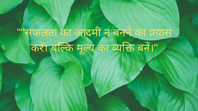 motivational quote in hindi ,oshish karen ki saphalata ka aadamee na banen. balki mooly ka aadamee bano. ""