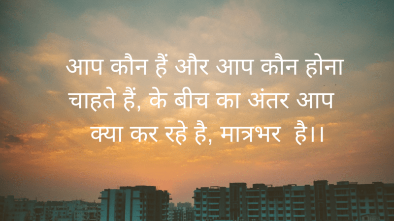 motivational quote in hindi ,aap kaun hain aur aap kaun hona chaahate hain, isake beech ka antar hai. ""