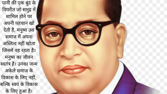 motivational quotes with images, motivational quotes by B R Ambedkar in hindi, motivational quotes in hindi , motivational quotes by by B R Ambedkar in hindi with images,