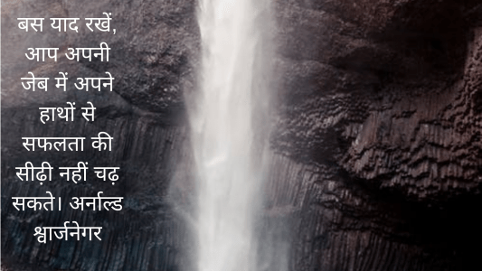 quotes on safalta in hindi, quotes from bhagavad gita on success in hindi, good morning motivational quotes in hindi on success, attitude status for success in hindi, success images hindi, safalta ke quotes in hindi,