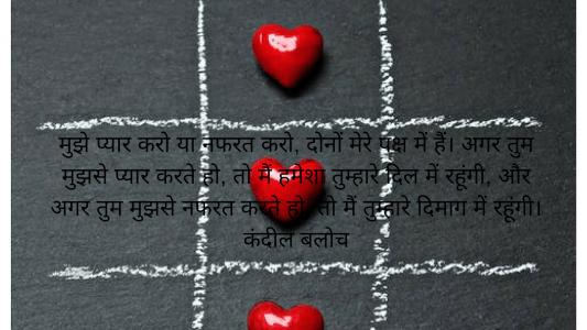great lines about love, amazing thoughts in english, new comment in hindi, lovely lines for love, love is blind in hindi, i am in love status, line about love, dedicated love quotes, best lines for lover,