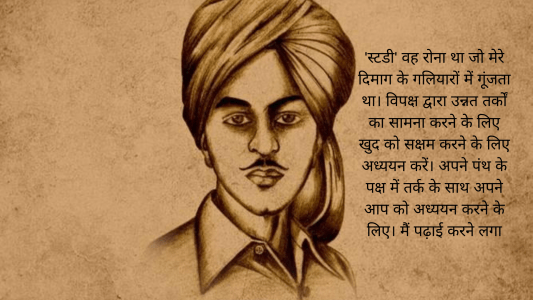 bhagat singh photo shayari
