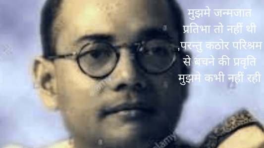 subhash chandra bose shayari in hindi