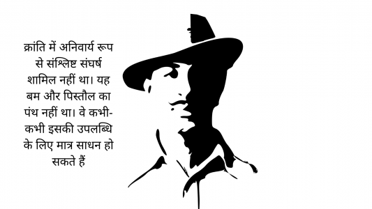 bhagat singh dialogues in hindi ,bhagat singh quotes in hindi with images