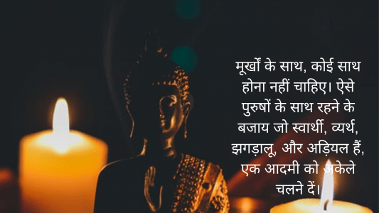 lord buddha images with quotes in hindi,गौतम बुद्ध के अनमोल विचार