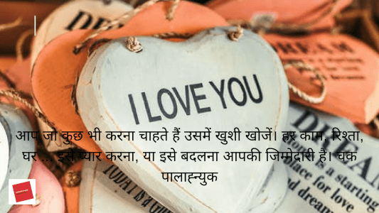 love thought, love quotes for wife in hindi, women quotes in hindi, care status in hindi, nice thoughts in hindi, best line for love, status thoughts, english love quotes, hindi captions, love quotes in hindi for girlfriend,