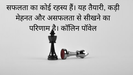 sapne quotes in hindi, short quotes hindi, soch quotes, some good thoughts in hindi, some inspirational quotes in hindi, some motivational quotes in hindi,