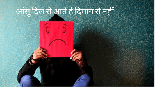 emotional quotes about life in hindi, emotional quotes hindi,saddest quote ever, saddest quotes, saddest quotes ever,