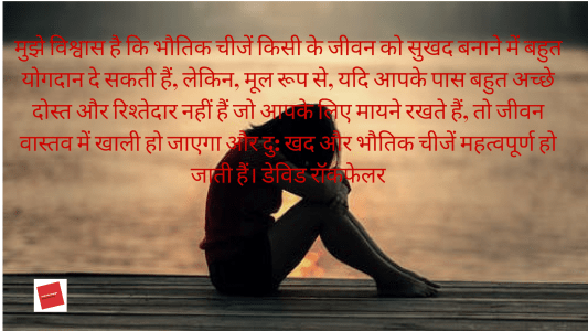 painful life quotes in hindisome sad love quotes, some sad quotes, some sad quotes on life,painful life quotes in hindi