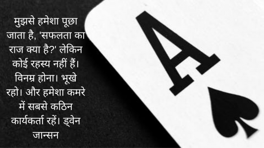motivational quotes about success in hindi,life success shayari in hindi, motivation success status in hindi, thought on success in hindi and english,success status for fb in hindi,motivational sms for success in hindi,
