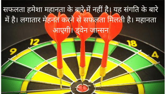 motivational thoughts in hindi, motivational thoughts in hindi for students, motivational thoughts in hindi with pictures, motivational thoughts on success in hindi, motivational words in hindi,  motivative quotes, need quotes, new good thoughts in hindi,