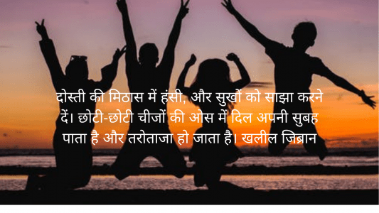 shayari and status, shayari best friend hindi, shayari dosti, shayari dosti hindi, shayari dosti image, shayari dosti in hindi new, shayari dosti ke liye, shayari dosti ke liye hindi, shayari dosti ke naam, shayari dosti ki hindi, shayari for best friend forever, shayari for best friends, shayari for dosti in hindi, shayari for friends forever in hindi, shayari for friends in hindi for facebook, shayari friend ke liye, shayari friends forever hindi, shayari friends hindi, shayari friendship in hindi, shayari hindi best, shayari hindi dosti, shayari hindi dosti download, shayari image friends, shayari image hindi dosti, shayari in friendship in hindi, shayari in hindi for best friend, shayari in hindi for dosti, shayari in hindi on dosti, shayari new dosti, shayari of best friend, shayari of dosti, shayari on best friends forever, shayari on best friends forever in hindi, shayari on dosti, shayari on dosti funny, shayari on dosti with images, shayari on friends forever in hindi, shayari on friendship and love in hindi, shayari on friendship for facebook in hindi, shayari status, shayari status in hindi for whatsapp, shayari with friends, shayri dosti hindi, shayri for best friend, shayri for best friend in hindi, shayri for dosti, shayri for friends in hindi, shayri for status, shayri in hindi dosti, shayri in hindi on friendship, shayri of dosti, shayri on dost, shayri on dosti, shayri on dosti in hindi, shayri on friendship in hindi, shayri status, shyari on dosti, some lines on friendship in hindi, some status in hindi, special friend images, status about friendship in hindi, status about love and friendship, status beautiful, status dost, status dosti, status dosti hindi, status dosti in hindi, status for best friend in hindi, status for dosti, status for dosti in hindi, status for facebook on friendship, status for freinds, status for friends, status for friends forever in hindi, status for friends group, status for friends hindi, status for friends in hindi, status for friends love, status for friendship and love, status for funny friends, status for new friend, status for whatsapp on friendship in hindi, status friends forever, status friendship in hindi, status friendship love, status hindi dosti, status hindi friends, status in hindi dosti, status in hindi for best friend, status in hindi for friends, status in hindi friendship, status in hindi on friendship, status of friends forever, status of friendship in hindi, status on best friends in hindi, status on dosti, status on dosti in hindi, status on friends forever, status on friendship and love, status on friendship in hindi, status on love and friendship, status shayri hindi, sweet friendship quotes in hindi, sweet shayari for friend, sweet status in hindi, the best status in hindi, thought for friend, thought of friendship in hindi, thought on friendship in hindi, thoughts for friends in hindi, thoughts in hindi on friendship, thoughts of friendship in hindi, thoughts on dosti, thoughts on friendship and love in hindi, thoughts on friendship in hindi, thoughts on love and friendship in hindi, together forever quotes in hindi, top shayari on friendship, true friend quotes in hindi, true friendship in hindi, true friendship messages in hindi, true friendship quote, true friendship quotes in hindi, true friendship shayari in hindi, true friendship status in hindi, two line dosti shayari in hindi, two line friendship shayari, two line shayari on dosti, two line shayari on friendship, two lines for best friend in hindi, what is friendship in hindi, whatsapp dosti shayari, whatsapp friendship status in hindi, whatsapp shayari status in hindi, whatsapp status about friends, whatsapp status for best friend in hindi, whatsapp status for best friends forever, whatsapp status for friends forever, whatsapp status for friends forever in hindi, whatsapp status for friends in hindi, whatsapp status friends forever, whatsapp status friendship hindi, whatsapp status friendship in hindi, whatsapp status hindi friendship,