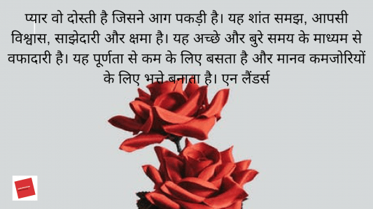 best love quotes in hindi, romantic quotes hindi, love slogan in hindi, loving quotes in hindi, love quotes in hindi for her, true love quotes in hindi, pyar quotes, hindi quotes about life and love, hindi quotes on love,