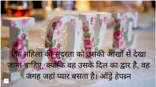 worlds best quotes on love, positive thoughts love, great status in hindi, thought of love in english, life thought in english, nice lines on love, love lines in hindi for girlfriend,