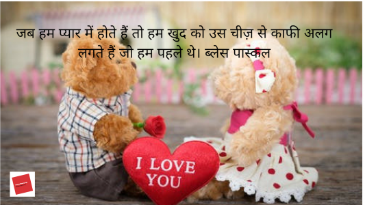 positive thinking quotes about life in hindi, sad thoughts in hindi, motivational quotes hindi me, one sided love status in hindi, love status hindi and english, love cotation, husband wife quotes in hindi, true love status in hindi,