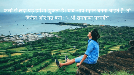 motivational status in hindi,quotes in hindi about life, quotes in hindi for students, quotes in hindi on success,