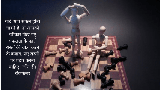 motivational images in hindi, www motivational quotes in hindi, www thought in hindi, hindi motivational thoughts, hindi motivational thoughts for success, hindi qoutes, hindi quates, hindi quits,