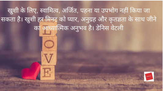 love slogans in hindi, love u status in hindi, best love quotes in english, sad love quotes in hindi, emotional quotes for love, thoughts of love, motivational lines in hindi, understanding love quotes,
