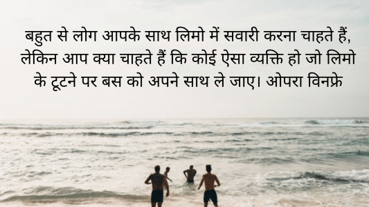 quotation on friendship in hindi